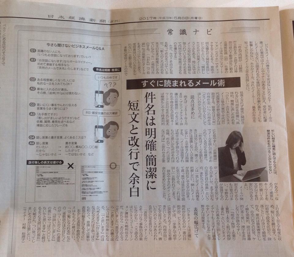 大嶋利佳 新聞記事